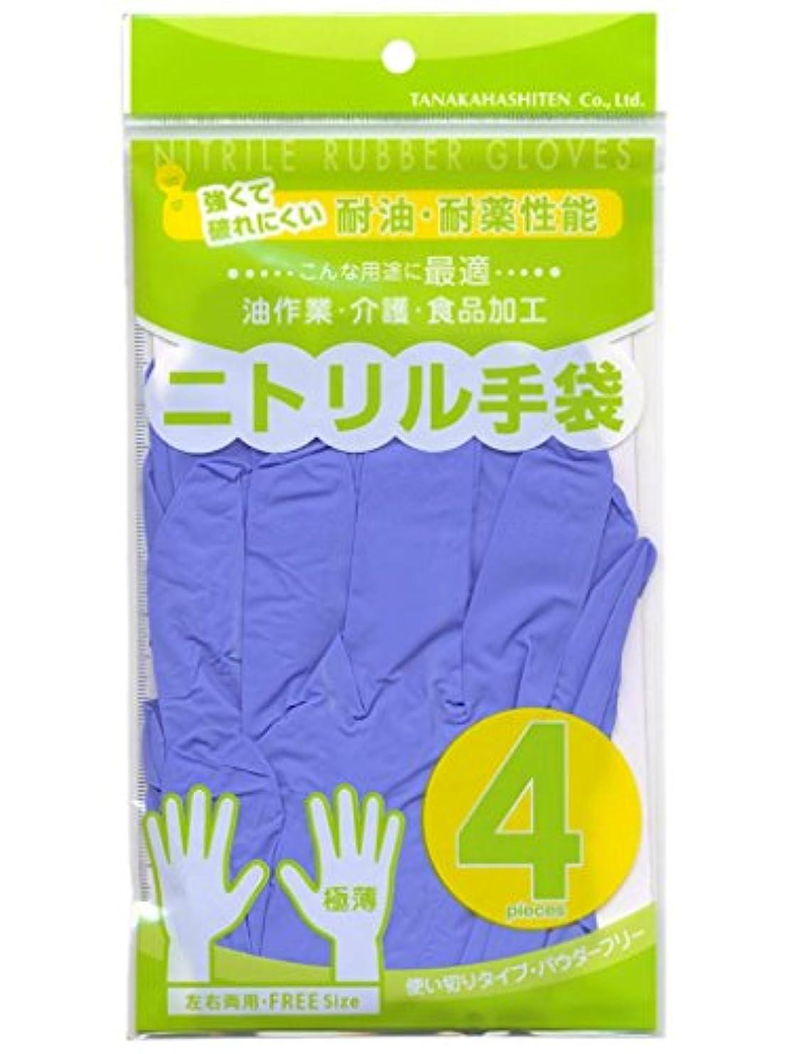 ピアノを弾くバラ色マート田中箸店 ニトリル手袋 4P 【まとめ買い10セット】 059020