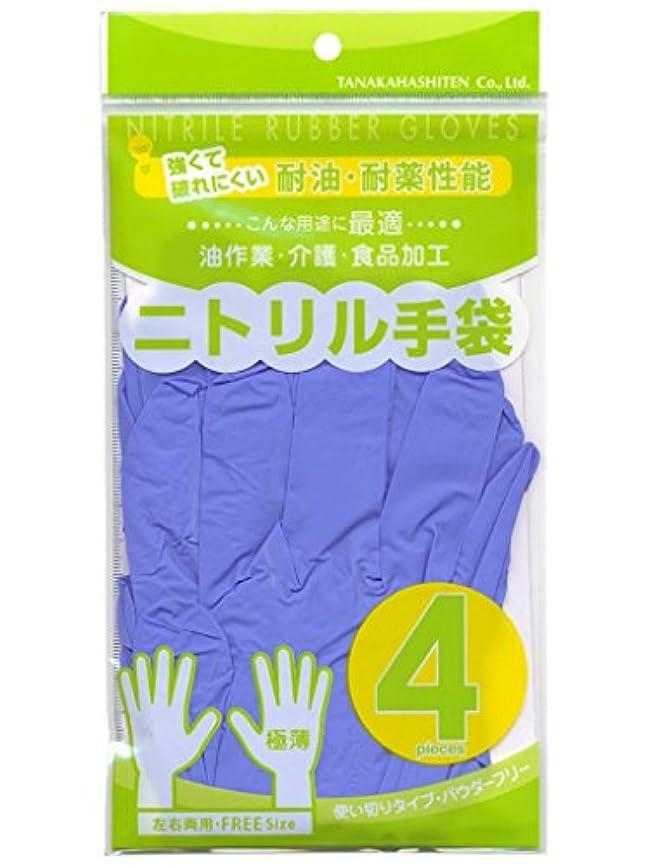 田中箸店 ニトリル手袋 4P 【まとめ買い10セット】 059020
