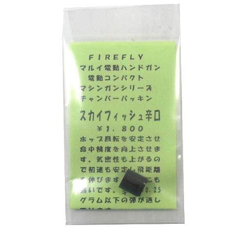 FIREFLY マガジン・オプション チャンバーパッキン スカイフィッシュ[辛口]