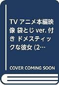 TVアニメ本編映像 袋とじver.付き ドメスティックな彼女(22)特装版 (講談社キャラクターズライツ)