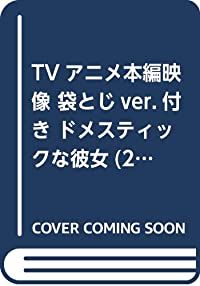 TVアニメ本編映像 袋とじver.付き ドメスティックな彼女(25)特装版 (講談社キャラクターズライツ)