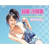 加藤沙耶香オフィシャルカードコレクション「さやまるけ」(BOX)