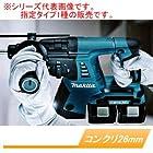 18V充電式ハンマドリル HR263DRM2 26mm