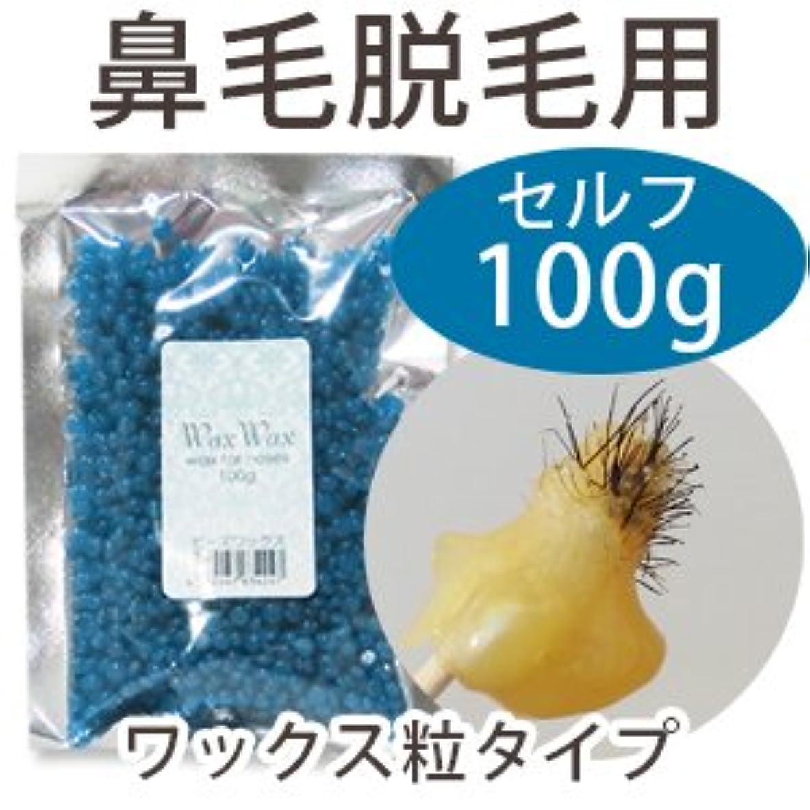 人もつれ魅力的鼻毛 産毛 脱毛 ビーズ ワックス (ブルー 100g)