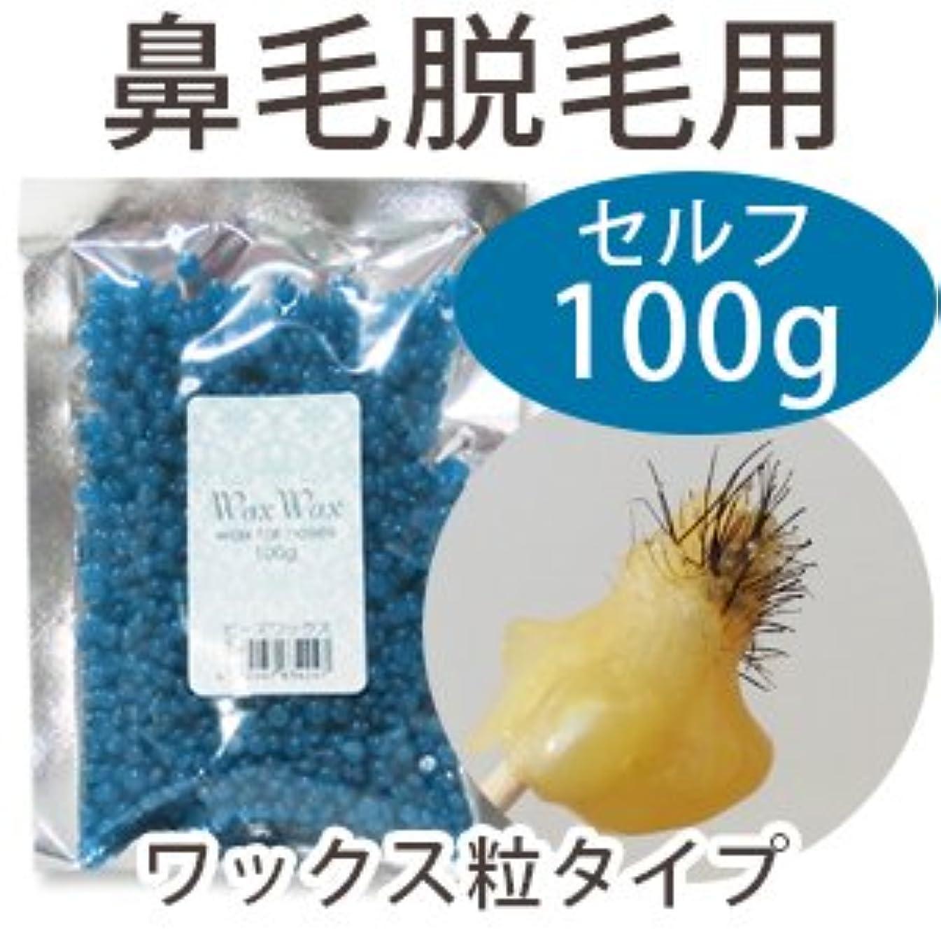 ずっとアルファベットモーション鼻毛 産毛 脱毛 ビーズ ワックス (ブルー 100g)