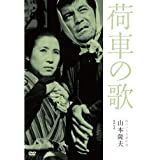独立プロ名画特選 荷車の歌 [DVD]