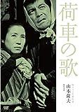 独立プロ名画特選 荷車の歌[DVD]