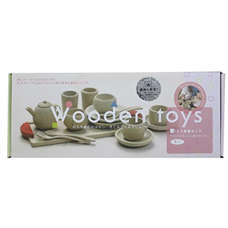 ままごとキッチン ミニ食器16pcsセット 木のおもちゃ