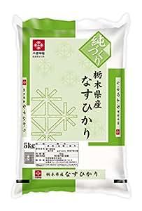【精米】栃木県産 白米 なすひかり5kg 平成29年産