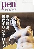 ペンブックス22 美の起源、古代ギリシャ・ローマ (Pen BOOKS) 画像