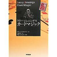 ラリー・ジェニングス カードマジック