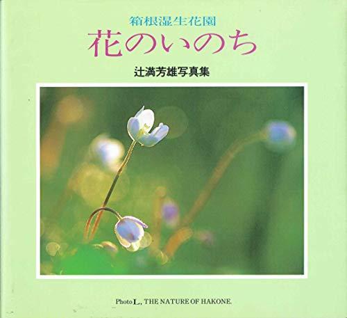 箱根湿生花園 花のいのち 辻満芳雄写真集