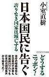 「日本国民に告ぐ 誇りなき国家は滅亡する」小室 直樹