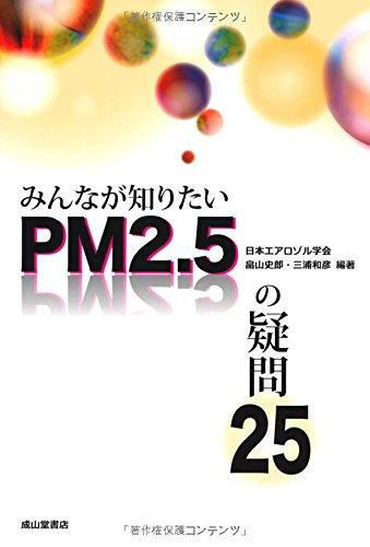 みんなが知りたいPM2.5の疑問25の詳細を見る