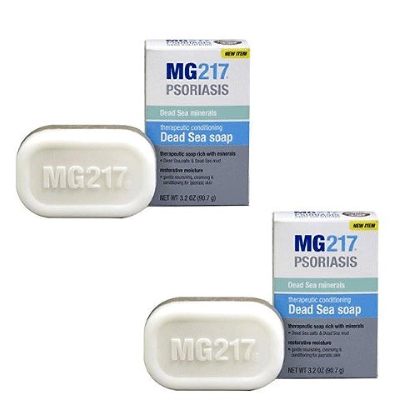 しっかり素敵な電気の2個セット 死海の泥とミネラルたっぷり MG217ソープ 90g MG217 Psoriasis Therapeutic Conditioning Dead Sea Bar Soap
