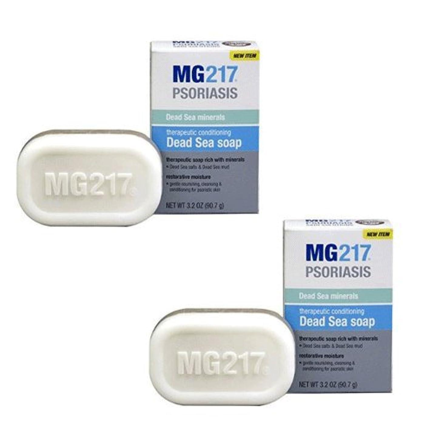 弁護人凍ったパイ2個セット 死海の泥とミネラルたっぷり MG217ソープ 90g MG217 Psoriasis Therapeutic Conditioning Dead Sea Bar Soap