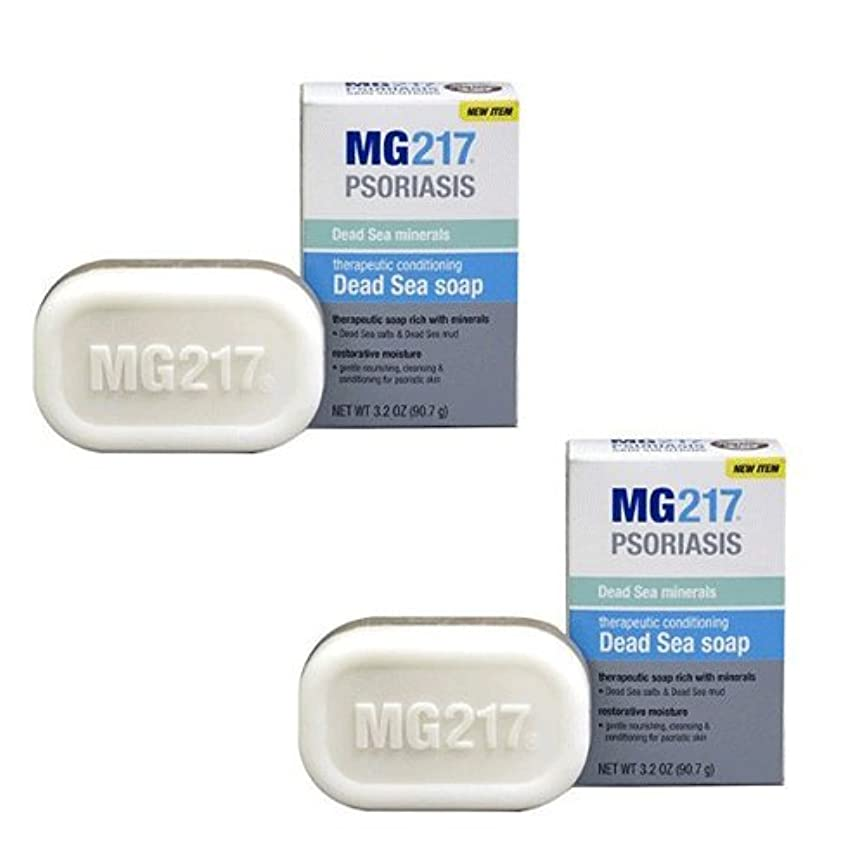 巧みなメディア消費者2個セット 死海の泥とミネラルたっぷり MG217ソープ 90g MG217 Psoriasis Therapeutic Conditioning Dead Sea Bar Soap