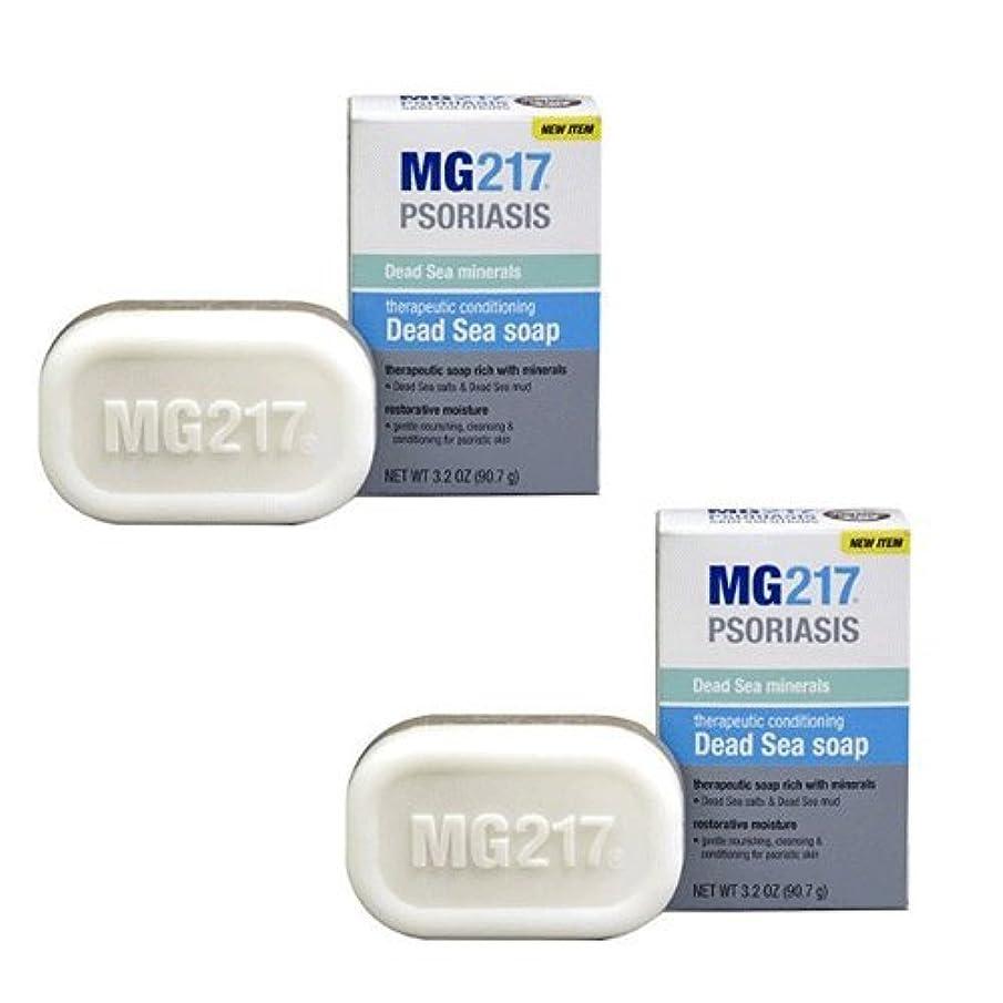 青写真苦しみ増加する2個セット 死海の泥とミネラルたっぷり MG217ソープ 90g MG217 Psoriasis Therapeutic Conditioning Dead Sea Bar Soap