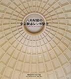 八角屋根の東京駅赤レンガ駅舎