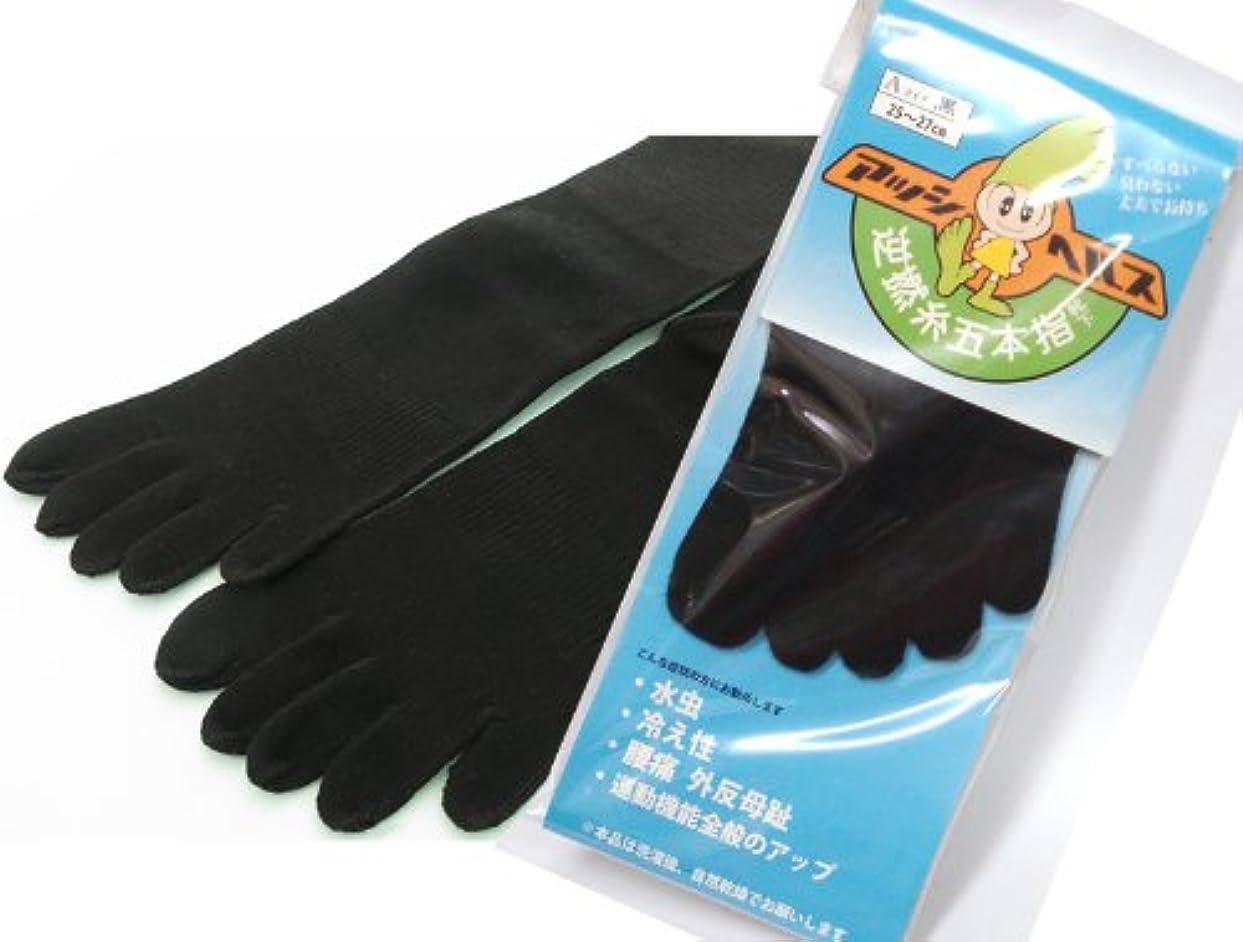 グリル病院叱るアッシヘルス 逆撚糸五本指靴下 Aタイプ 男性用 25~27センチ (黒)