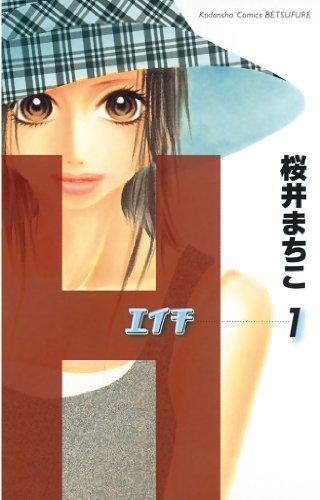 H-エイチ-(1) (別冊フレンドコミックス)