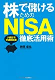 株で儲けるためのNISA徹底活用術 (NISAで投資を始めよう!)