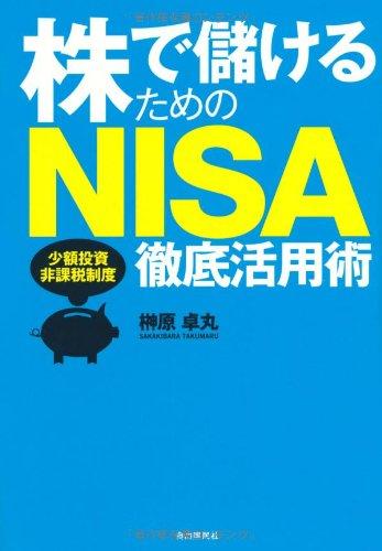 株で儲けるためのNISA徹底活用術 (NISAで投資を始めよう!)の詳細を見る