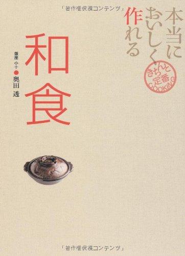 本当においしく作れる和食 (きちんと定番COOKING)の詳細を見る