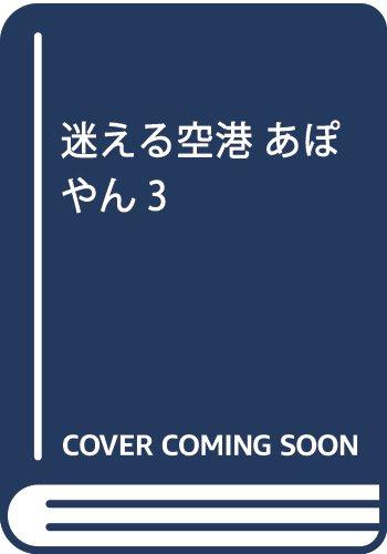 迷える空港 あぽやん3 (文春文庫 し)