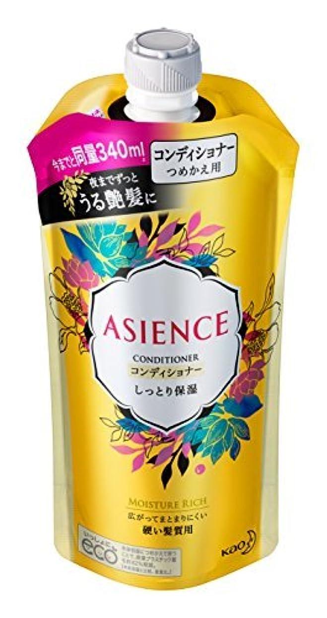 香ばしい低い品アジエンス しっとり保湿タイプ コンディショナー つめかえ 340ml Japan