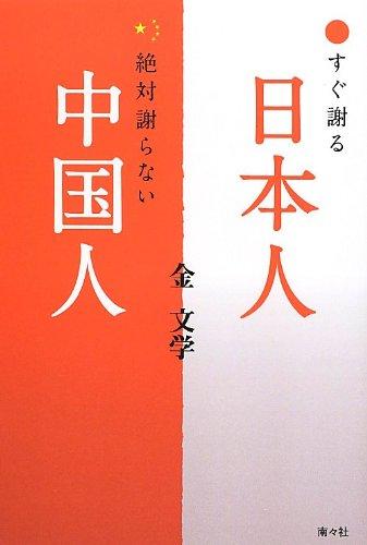 すぐ謝る日本人、絶対謝らない中国人の詳細を見る