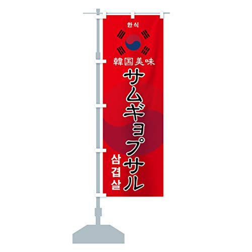 サムギョプサル のぼり旗 サイズ選べます(ジャンボ90x270cm 左チチ)