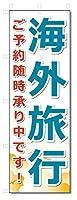 のぼり旗 海外旅行 (W600×H1800)旅行・トラベル