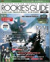 モンスターハンターフロンティア オンライン ROOKIE'S GUIDE (エンターブレインムック)