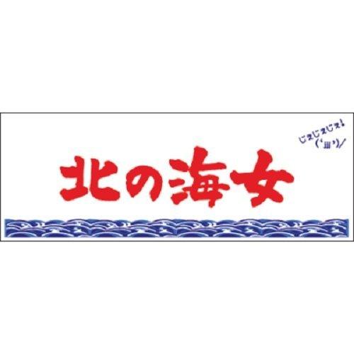 あまちゃん 北の海女 スポーツタオル...