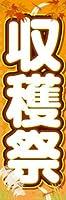 のぼり旗スタジオ のぼり旗 収穫祭002 通常サイズ H1800mm×W600mm