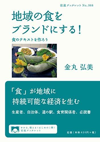地域の食をブランドにする!――食のテキストを作ろう (岩波ブックレット)