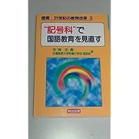"""""""記号科""""で国語教育を見直す (提言・21世紀の教育改革)"""