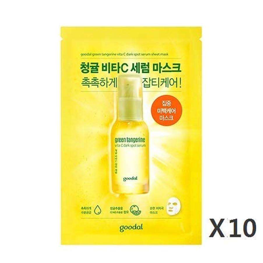 規制社説リングレット[Goodal] グーダル チョンギュル ビタC汚れセラムシートマスク Green Tangerine Vita C Dark Spot Serum Sheet mask 10 Sheet [並行輸入品]