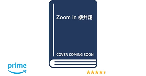 zoom in 櫻井翔 ジャニーズ研究会 本 通販 amazon
