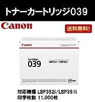 CANON トナーカートリッジ039 純正品
