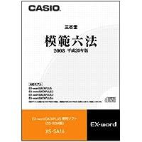 CASIO Ex-word コンテンツCD-ROM XS-SA16 模範六法2008【平成20年版】
