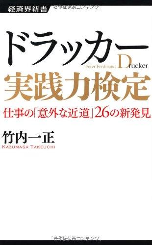 ドラッカー実践力検定 (経済界新書)の詳細を見る