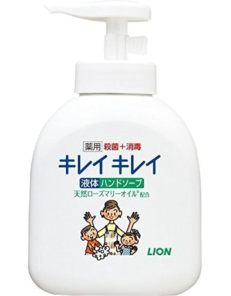 レモン乳製品鳩【ライオン】キレイキレイ薬用液体ハンドソープ 本体ポンプ 250ml ×10個セット