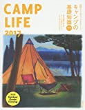 CAMP LIFE 2017 キャンプの基礎知識77 すべてのキャンプビギナーへ! (別冊 山と溪谷)