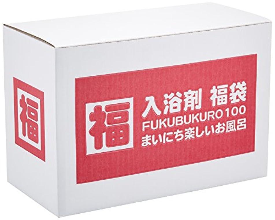 トライアスロン許可する慣れている入浴剤 福袋  100個安心の日本製