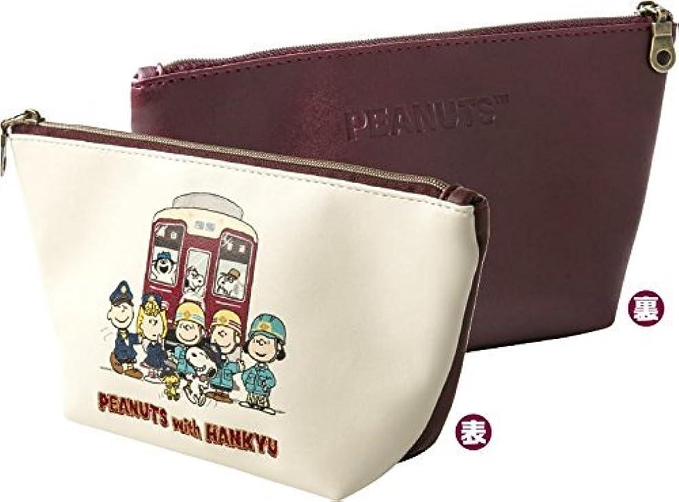前奏曲たぶん永遠に『PEANUTS』と阪急電車のコラボ企画 第2弾 舟形ポーチ SNOOPY スヌーピー
