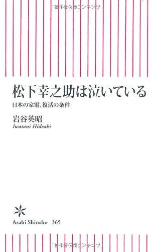 松下幸之助は泣いている 日本の家電、復活の条件 (朝日新書)の詳細を見る