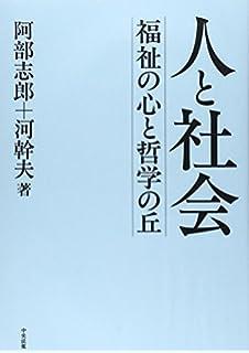 Amazon.co.jp: 政治家と実践哲...
