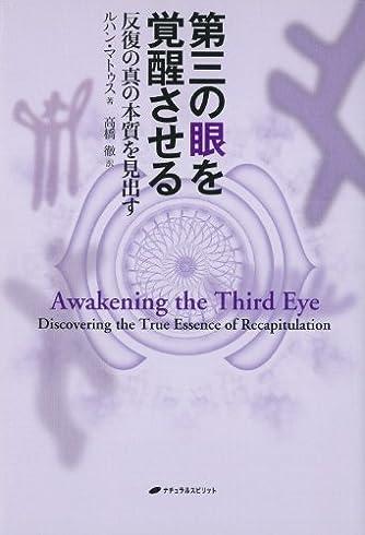 第三の眼を覚醒させる―反復の真の本質を見出す
